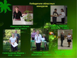 Победители областных конкурсов. Нежельская Оксана – 2010г- 3 место Шабаева На