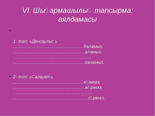 VI. Шығармашылық тапсырма: аялдамасы 1- топ: «Денсаулық» …………………………………………бала...