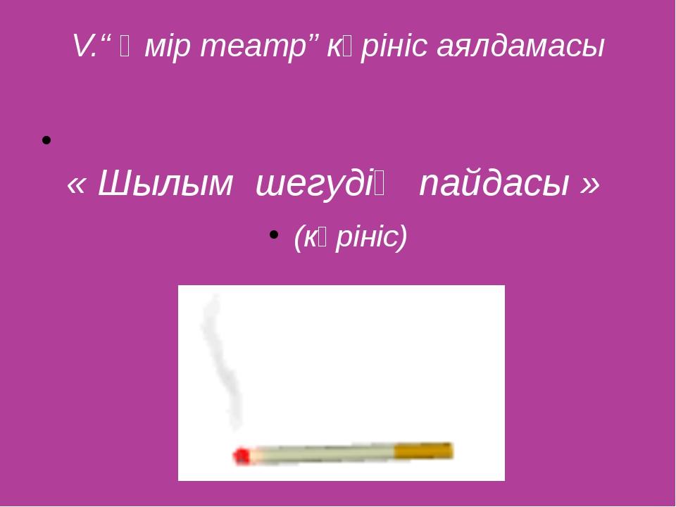 """V."""" Өмір театр"""" көрініс аялдамасы « Шылым шегудің пайдасы » (көрініс)"""