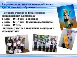 Результаты использования проблемно-диалогического обучения - активное участие
