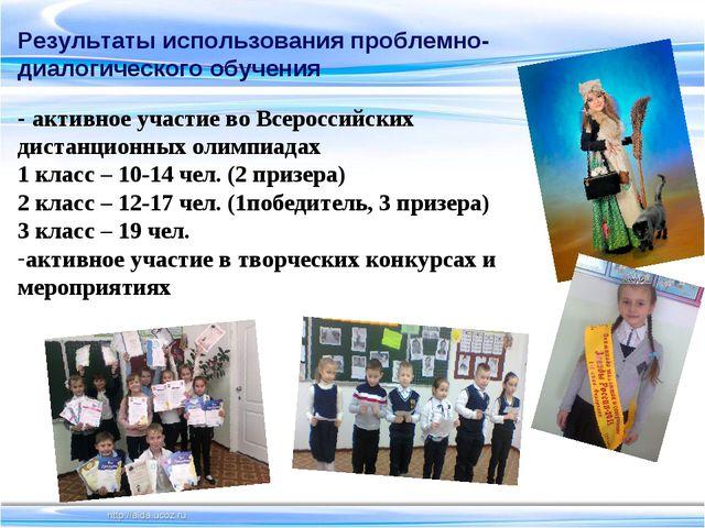 Результаты использования проблемно-диалогического обучения - активное участие...