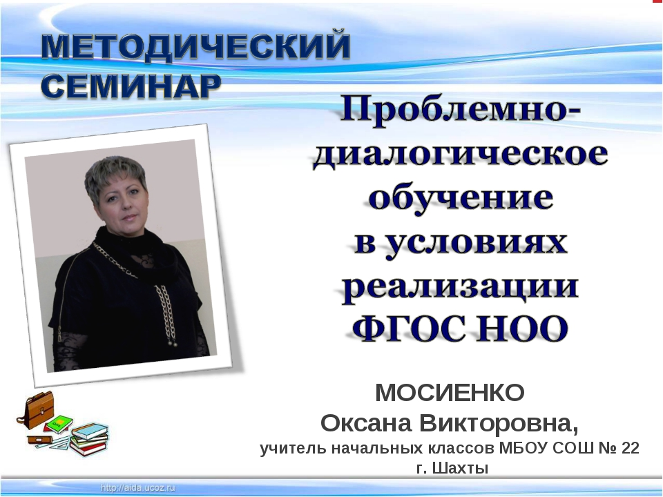 МОСИЕНКО Оксана Викторовна, учитель начальных классов МБОУ СОШ № 22 г. Шахты