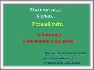 Математика. 3 класс. Устный счёт. Табличное умножение и деление. г. Ноябрьск