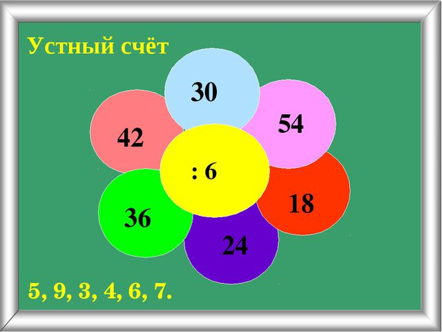 Устный счёт : 6 30 54 18 24 36 42 5, 9, 3, 4, 6, 7.
