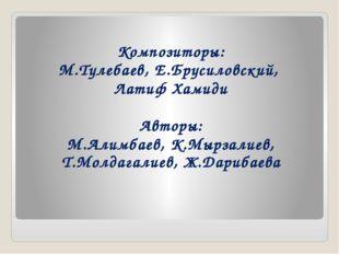 Композиторы: М.Тулебаев, Е.Брусиловский, Латиф Хамиди Авторы: М.Алимбаев, К.М