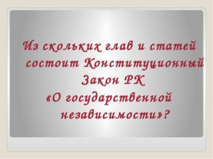 Из скольких глав и статей состоит Конституционный Закон РК «О государственно