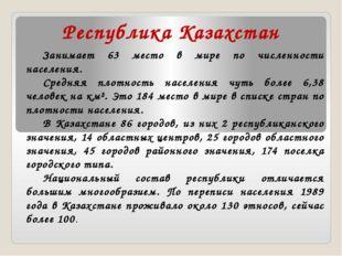 Республика Казахстан Занимает 63 место в мире по численности населения. Средн
