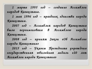 1 марта 1995 год – создание Ассамблеи народов Казахстана. 1 мая 1996 год – пр