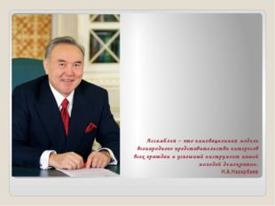 Ассамблея – это инновационная модель всенародного представительства интересов