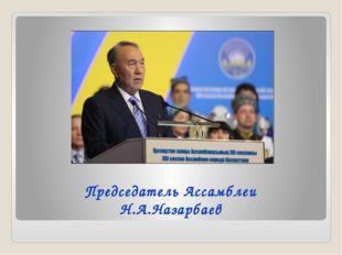 Председатель Ассамблеи Н.А.Назарбаев