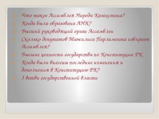 Что такое Ассамблея Народа Казахстана? Когда была образована АНК? Высший руко
