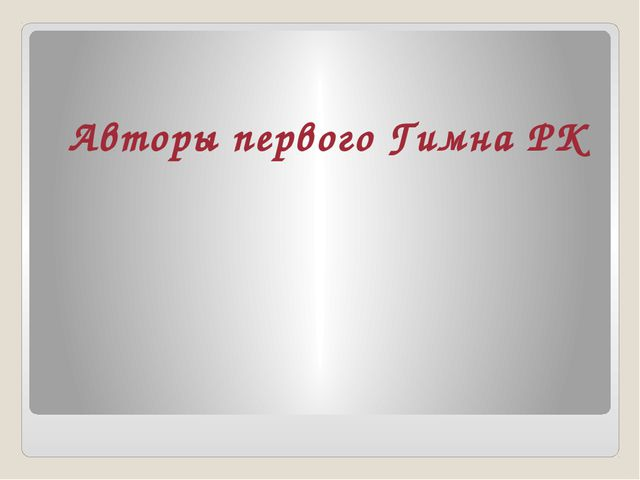 Авторы первого Гимна РК