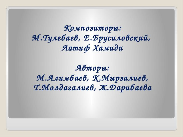 Композиторы: М.Тулебаев, Е.Брусиловский, Латиф Хамиди Авторы: М.Алимбаев, К.М...