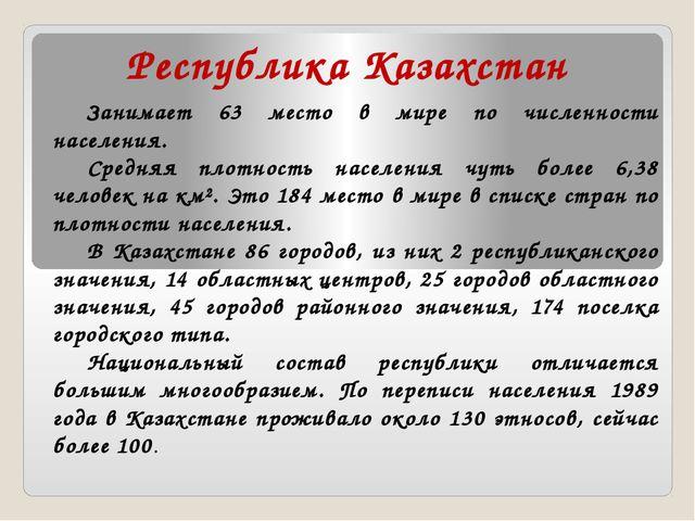 Республика Казахстан Занимает 63 место в мире по численности населения. Средн...