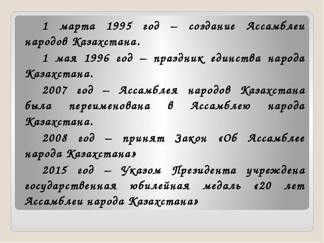 1 марта 1995 год – создание Ассамблеи народов Казахстана. 1 мая 1996 год – пр...