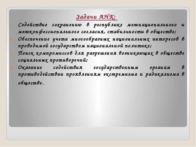 Задачи АНК: Содействие сохранению в республике межнационального и межконфесси...