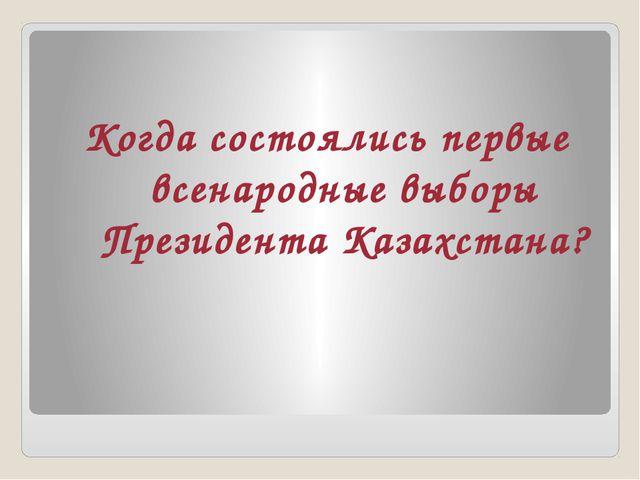 Когда состоялись первые всенародные выборы Президента Казахстана?