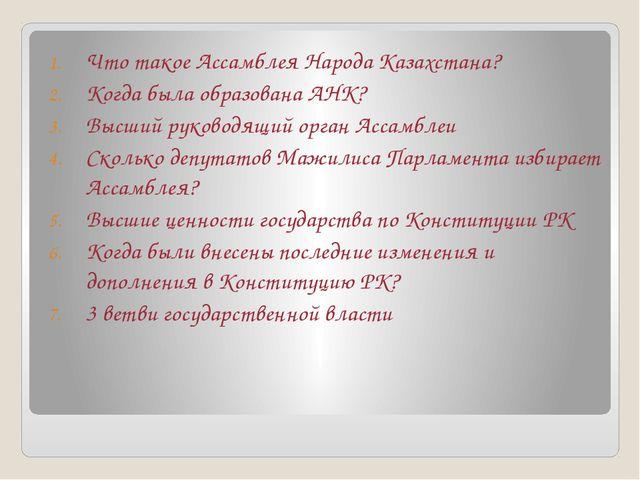 Что такое Ассамблея Народа Казахстана? Когда была образована АНК? Высший руко...