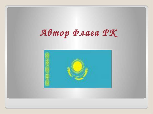 Автор Флага РК