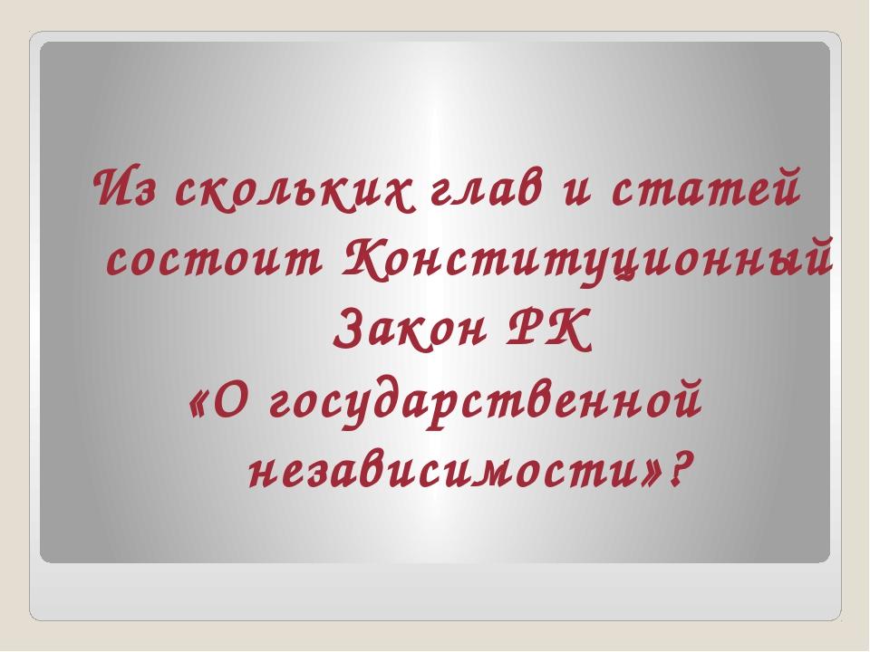 Из скольких глав и статей состоит Конституционный Закон РК «О государственно...
