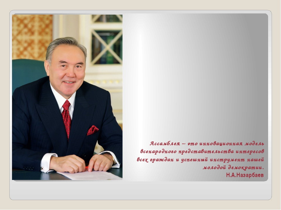 Ассамблея – это инновационная модель всенародного представительства интересов...
