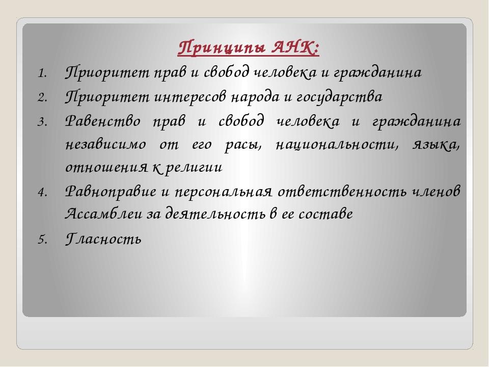 Принципы АНК: Приоритет прав и свобод человека и гражданина Приоритет интерес...
