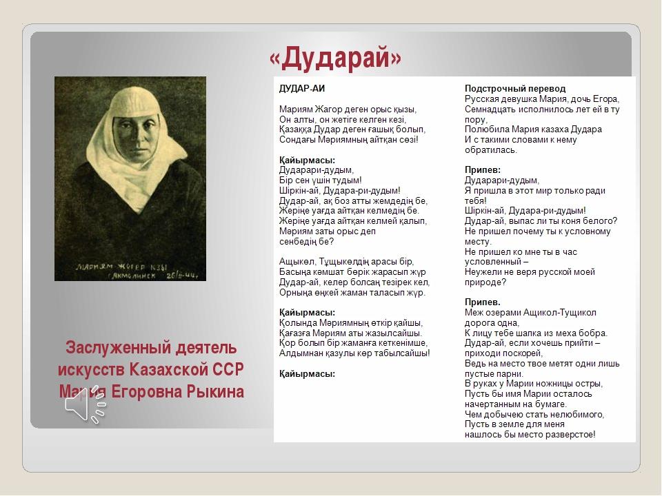 «Дударай» Заслуженный деятель искусств Казахской ССР Мария Егоровна Рыкина