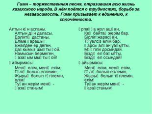 Гимн – торжественная песня, отразившая всю жизнь казахского народа. В нём поё