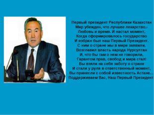 Первый президент Республики Казахстан Мир убежден, что лучшее лекарство,- Люб