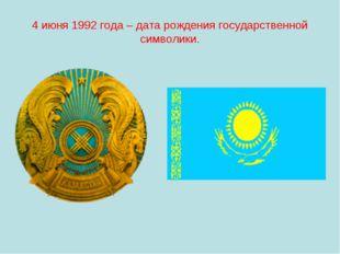 4 июня 1992 года – дата рождения государственной символики.