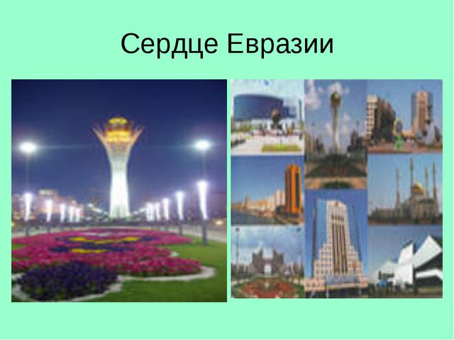 Сердце Евразии