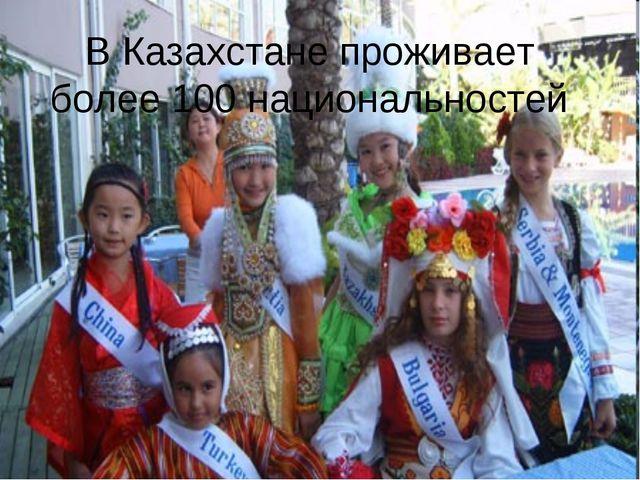 В Казахстане проживает более 100 национальностей