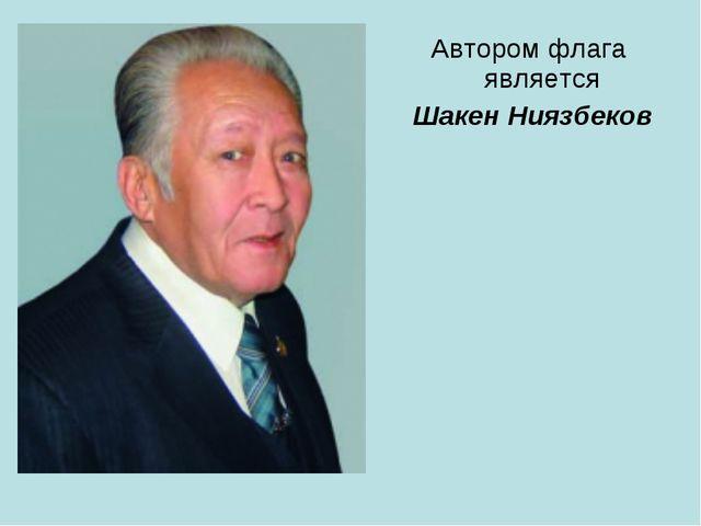 Автором флага является Шакен Ниязбеков