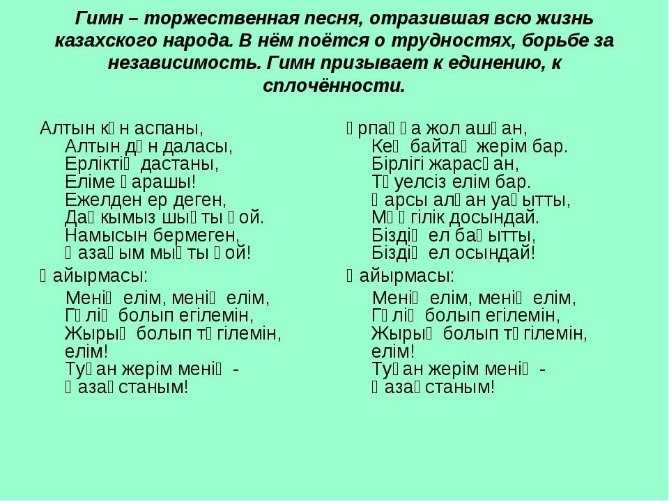 Гимн – торжественная песня, отразившая всю жизнь казахского народа. В нём поё...