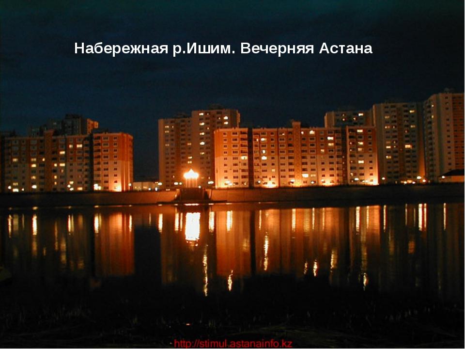 Набережная р.Ишим. Вечерняя Астана