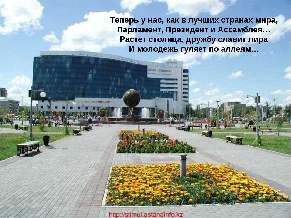 Теперь у нас, как в лучших странах мира, Парламент, Президент и Ассамблея… Ра...