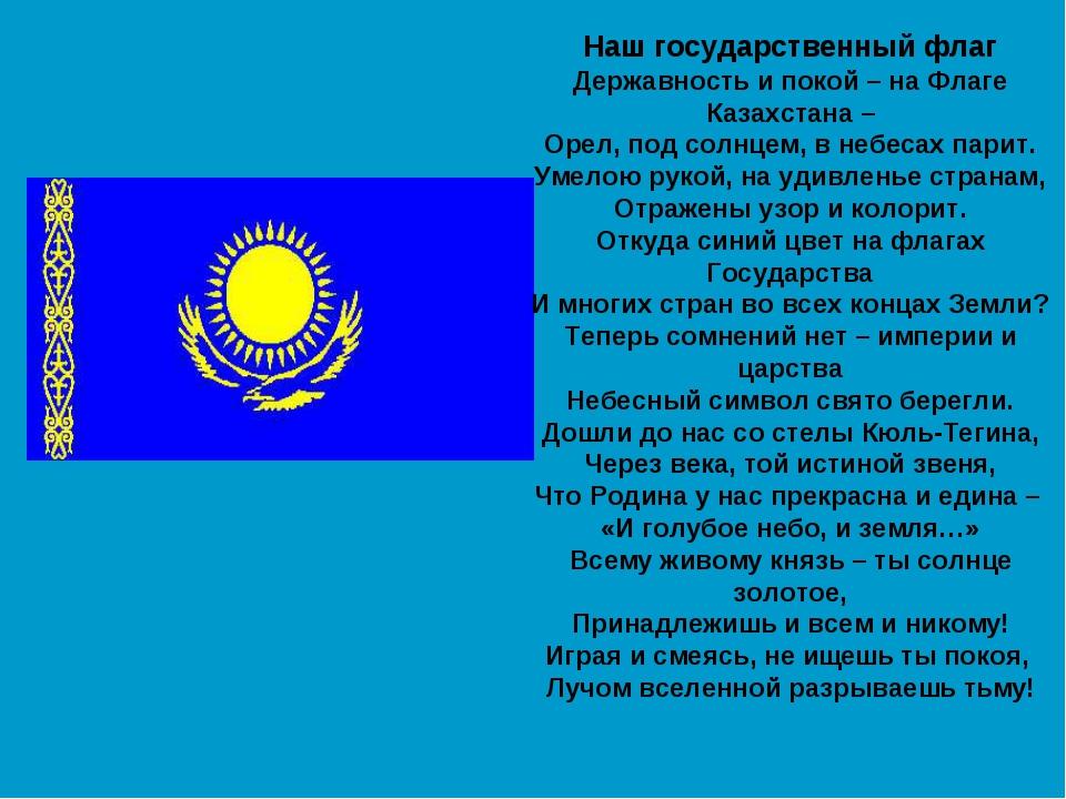 Наш государственный флаг Державность и покой – на Флаге Казахстана – Орел, по...
