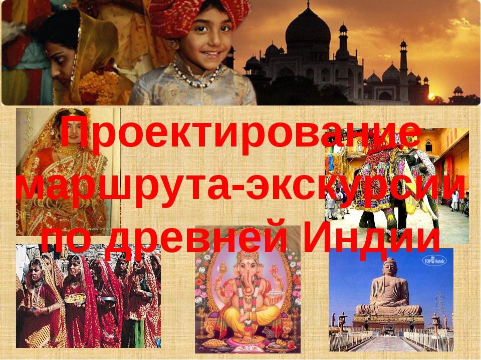 Проектирование маршрута-экскурсии по древней Индии