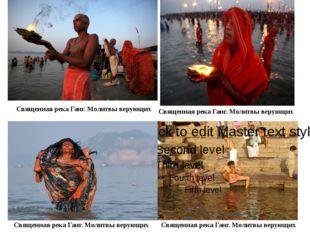 Священная река Ганг. Молитвы верующих Священная река Ганг. Молитвы верующих С
