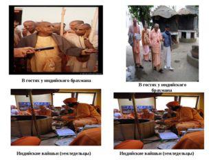 Индийские вайшьи (земледельцы) В гостях у индийского брахмана В гостях у инди