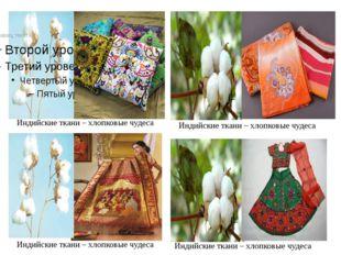 Индийские ткани – хлопковые чудеса Индийские ткани – хлопковые чудеса Индийск