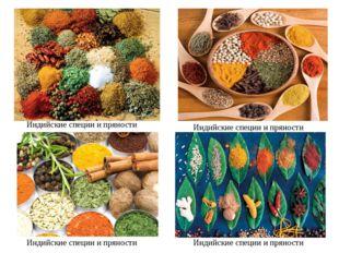 Индийские специи и пряности Индийские специи и пряности Индийские специи и пр