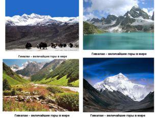Гималаи – величайшие горы в мире Гималаи – величайшие горы в мире Гималаи –