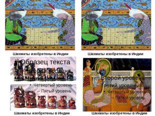 Шахматы изобретены в Индии Шахматы изобретены в Индии Шахматы изобретены в И
