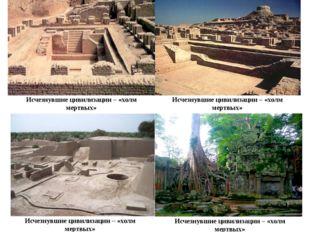 Исчезнувшие цивилизации – «холм мертвых» Исчезнувшие цивилизации – «холм мерт