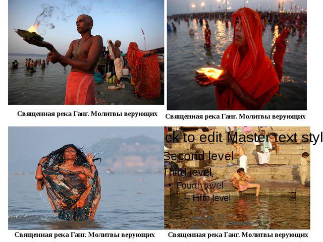 Священная река Ганг. Молитвы верующих Священная река Ганг. Молитвы верующих С...