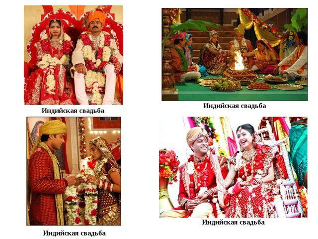 Индийская свадьба Индийская свадьба Индийская свадьба Индийская свадьба