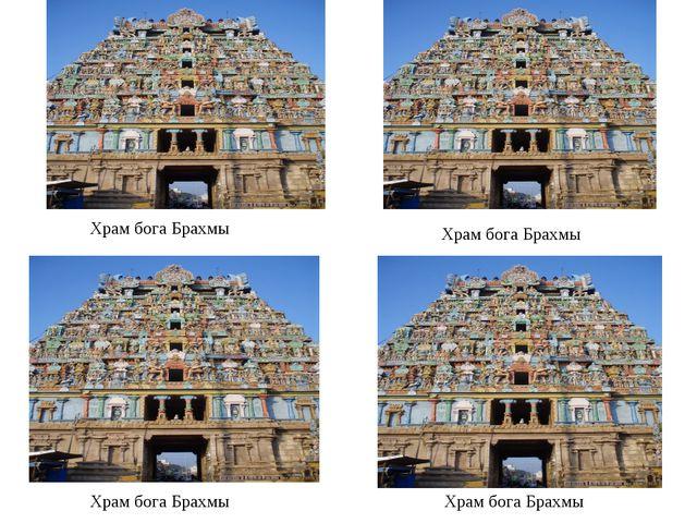 Храм бога Брахмы Храм бога Брахмы Храм бога Брахмы Храм бога Брахмы
