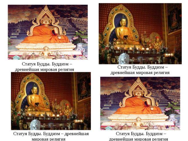 Статуя Будды. Буддизм – древнейшая мировая религия Статуя Будды. Буддизм – д...