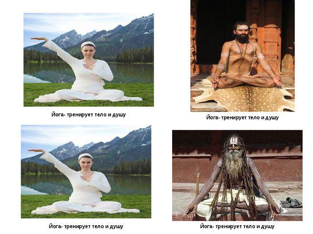 Йога- тренирует тело и душу Йога- тренирует тело и душу Йога- тренирует тело...